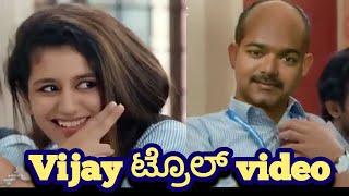 Tamil actor Vijay troll | oru adaar love version | ಕನ್ನಡ video memes