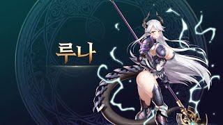 Epic Seven - Summon for Luna!