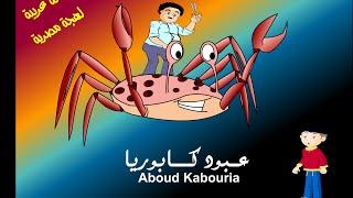 قصص اطفال | رسوم متحركة| حكايات اطفال | قصص اسلامية | قصص مصورة | قصة كابوريا