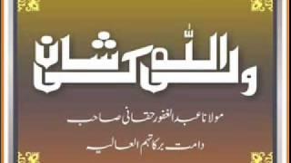 Maulana Abdul Ghafoor Haqqani - Wali Allah Ki Shaan 2 of 4
