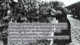 Первая Мировая Война. Начало
