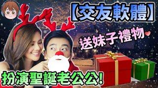 【交友軟體】在聖誕節???? 扮演聖誕老公公 問女孩們❤️ 最想要收到的『禮物』!?