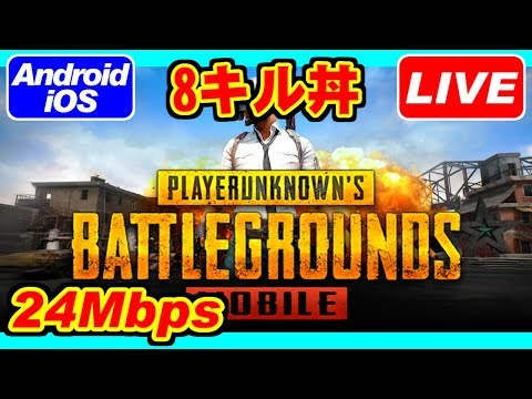 [LIVE] PUBG MOBILE(24Mbps,Performance) [iPad2018]