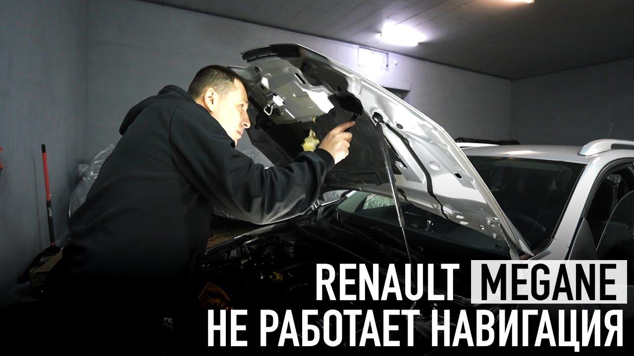 Пригнали Renault с сломанной навигацией. Звонок в офис десткар = )