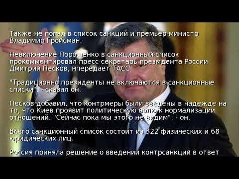 Бизнес Порошенко не попал под санкции России