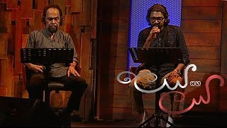 Leya Saha Laya | 13th September 2019 Thumbnail