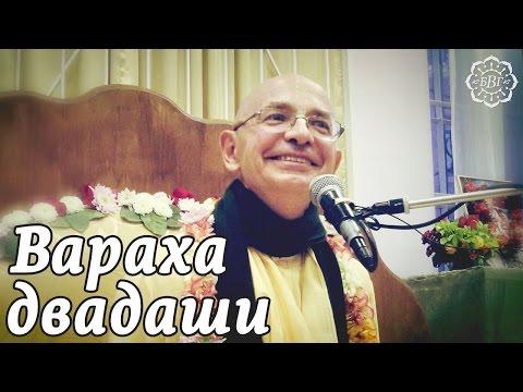 Шримад Бхагаватам 3.18.3 - Бхакти Вигьяна Госвами