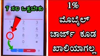 How to extend your Android phone battery life | Android Mobile New Tricks and Tips