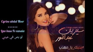 Chyrin abdul Noor - Law Bass Fe Eanaia ll لو بص في عيني - Lyrics terjemahan English to bhs Indonesia