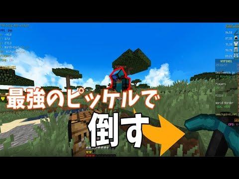 [Minecraft]最強のピッケルで敵を倒す!UHCアプデが来たのでプレイしてみた!(後編)