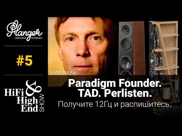 Paradigm Founder. TAD. Perlisten. Получите 12Гц и распишитесь.