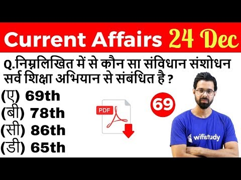 5:00 AM - Current Affairs Questions 24 Dec 2018 | UPSC, SSC,