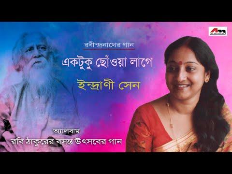Ektuku Chhonwa Lage   Indrani Sen   Rabindranather Basonto Utsaver Gaan   Bengali Latest Songs