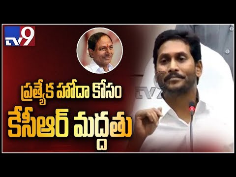 KCR still support for AP Special status : YS Jagan - TV9