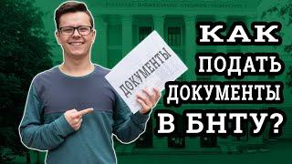 Подача документов при поступление в БНТУ. Правила подачи документов в ВУЗ 2019