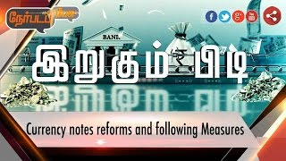 Nerpada Pesu 10-11-2016 Currency notes reforms and following Measures – Puthiya Thalaimurai tv Show
