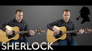 Шерлок на гитаре. простой и понятный разбор!