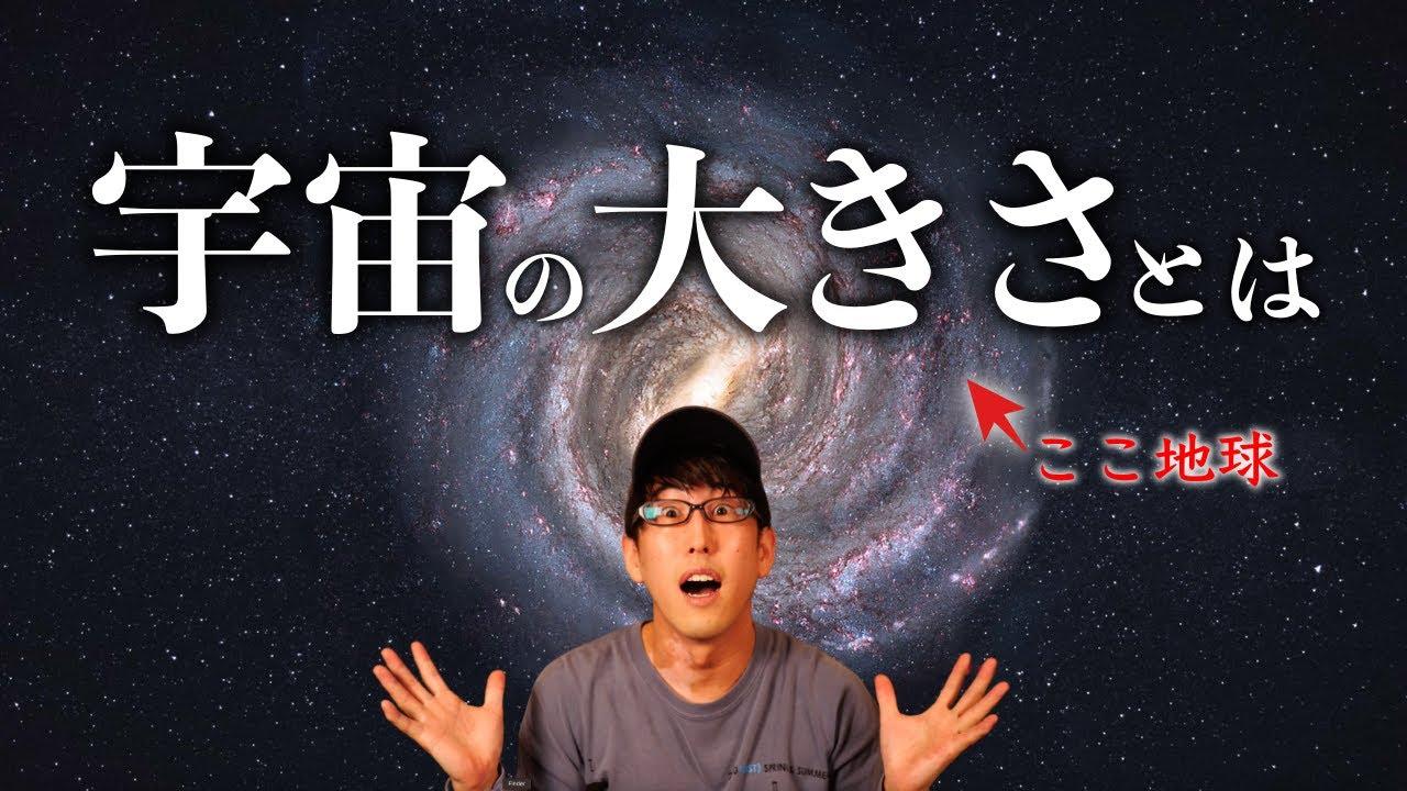 壮大すぎる宇宙の大きさとは?!(ちょいモチベ)
