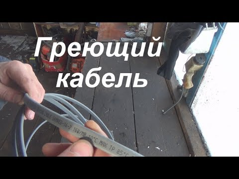 мороз, замерзли трубы, греющий кабель