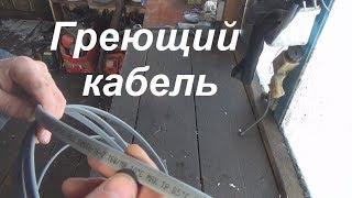 как сделать теплый кабель