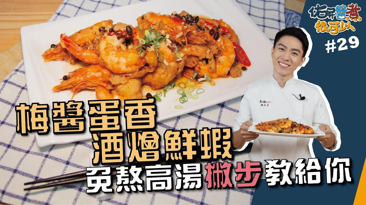 梅醬蛋香酒燴鮮蝦  免熬高湯撇步教給你【佑昇醬煮很可以】