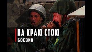 РУССКИЙ БОЕВИК НА КРАЮ СТОЮ / ВОЕННЫЙ ФИЛЬМ ПРО ПОГРАНИЧНИКОВ