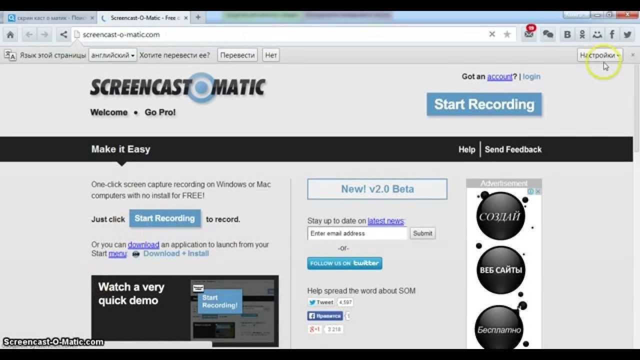 Скачать программу screencast o matic