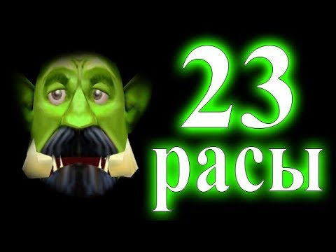 видео: 23 расы в warcraft 3!