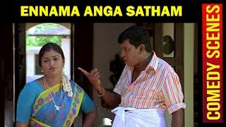 Vadivelu | Ennama Anga Satham | Comedy Scene | Sillunu Oru Kadhal | vadivelu