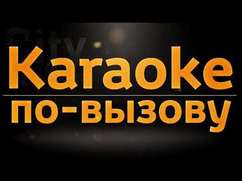 Karaoke по-вызову Мариуполь