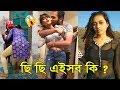দেখুন টিকটকের নামে এইসব কি চলছে ?? চরম হাসির আঠারো+ অস্থির টিকটক ভিডিও । Bnagla #TikTok #Funny Video