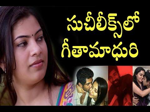 Shock ! Geethamadhuri in Suchileaks | #Suchileaks | Geetha Madhuri