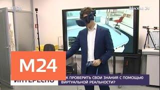 Смотреть видео Как проверить свои знания с помощью виртуальной реальности - Москва 24 онлайн