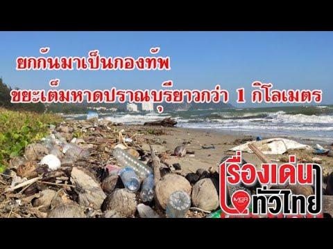ยกกันมาอีกแล้ว!! หาดปราณบุรี ทั้งซากหอยนานาชนิด ขยะทุกประเภท ทะลัก เต็มหาด