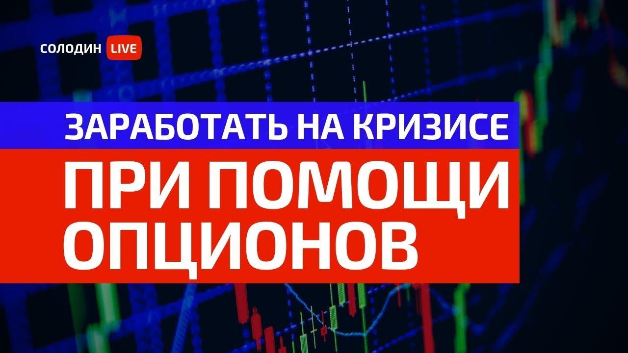 Как Заработать на Кризисе? Основы Торговли Опционами