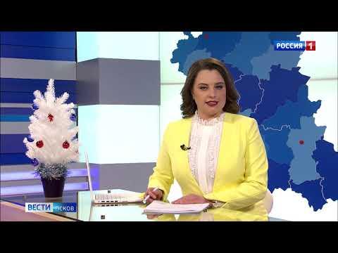 Вести-Псков 02.01.20 20-40