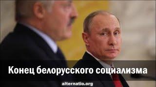 Р.Ищенко. Конец белорусского социализма