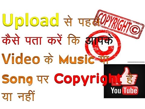 How to Know Copyright Status Before Upload Music on Youtube: