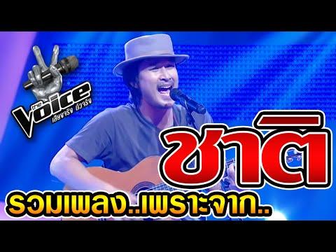 The Voice Thailand  รวมเพลงเพราะจาก สุชาติ