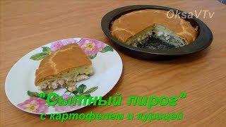 """Пирог с картофелем и курицей """"Сытный"""". Pie with potatoes and chicken."""