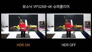 HDR Video ON vs OFF - 뷰소닉 VP32…