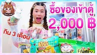 ซื้อของเข้าตู้เย็น-2000-บาท-กินได้-3-เดือน-pony-kids