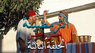 حسن و محسن- الترمضينة (حلقة 3)   (Hassan & Mohssin - Tremdina (Ep 03