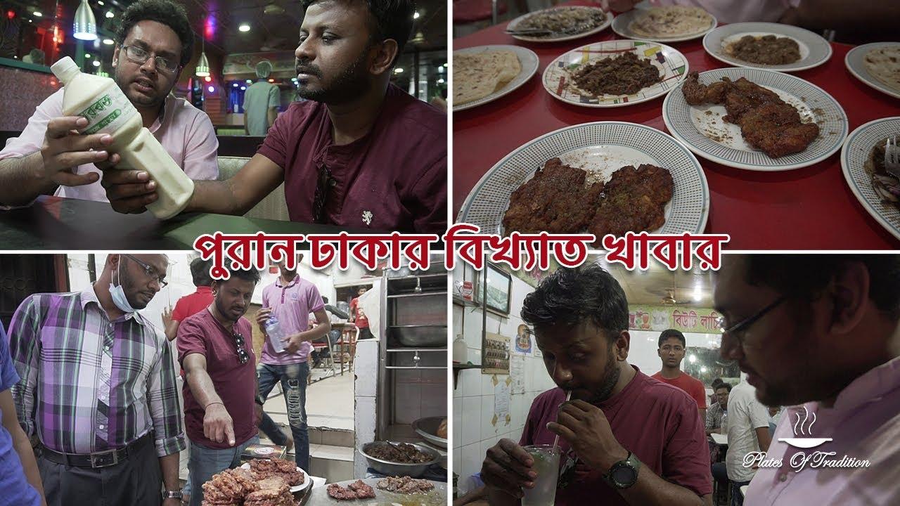 রয়েলের বাদামের শরবত | বিসমিল্লাহ কাবাব ঘর | বিউটি লাচ্ছি ফালুদা | Bangla Food Vlog