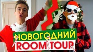 НОВОГОДНИЙ ROOM TOUR! // ЧЬЯ КОМНАТА КРАСИВЕЕ?! | HalBer