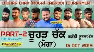 🔴[Live] (PART 2) Chuhar Chak (Moga) Kabaddi Tournament 13 Oct 2019