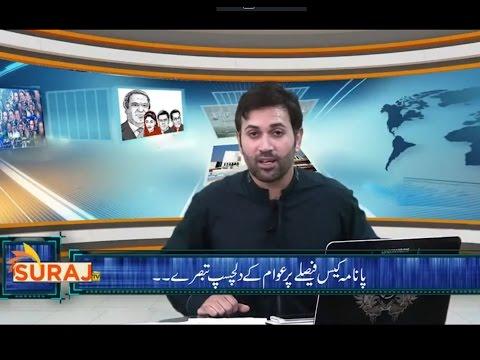 Funny PANAMA posts and analysis with Tashfain Nusrullah...Must Watch