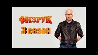 Физрук 3 сезон (1,2,3,4,5 серия) (Псих спасает Фому )