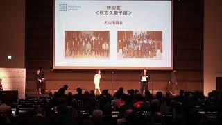 第12回マニフェスト大賞授賞式 http://www.local-manifesto.jp/manifest...