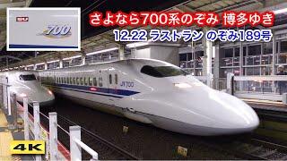 さよなら700系のぞみ 博多ゆきラストラン 2019.12.22【4K】